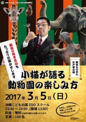 沖縄こどもの国Zooスクール