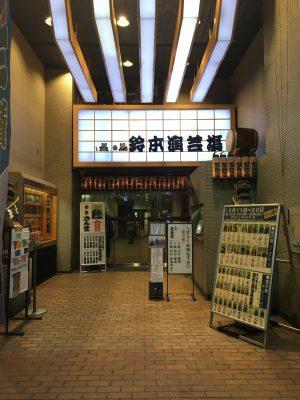 鈴本演芸場 入口