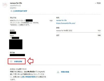paypal登録方法11