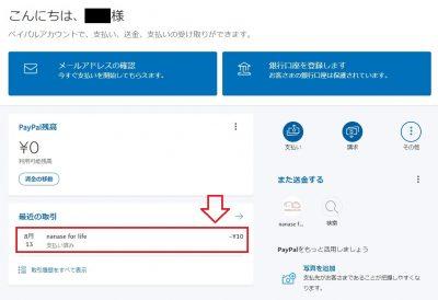 paypal登録方法10