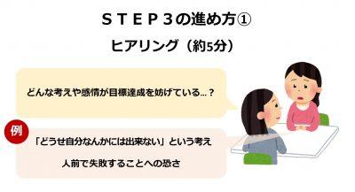 STEP3-2-4