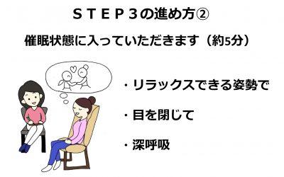 STEP3-2-5