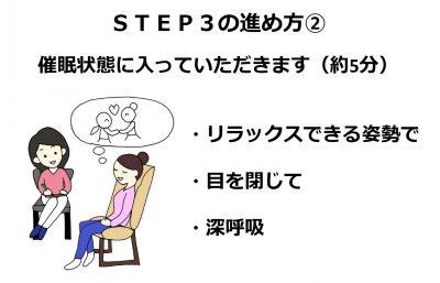 STEP3-9